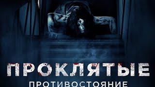 Проклятые  Противостояние 2016 фильм трейлер