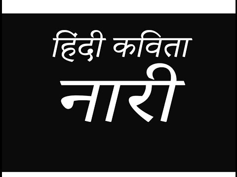 Ii नर Ii Hindi Poem On Women Naari Youtube