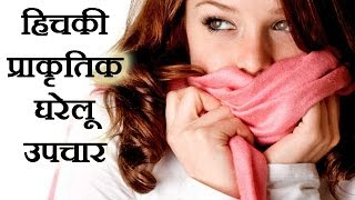 Hiccups - Ayurveda Herbs Natural Remedies For Hiccups (Hindi)