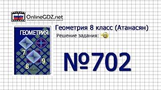Задание № 702 — Геометрия 8 класс (Атанасян)