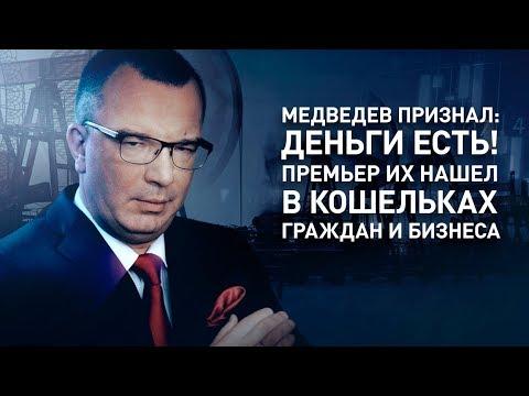 Медведев признал: деньги