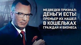 Медведев признал деньги есть Премьер их нашел в кошельках граждан и бизнеса