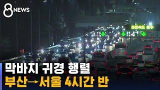 [교통 상황] 막바지 귀경 행렬…부산→서울 4시간 반 …