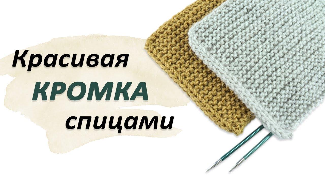 КРАСИВАЯ КРОМКА СПИЦАМИ. Утолщенный боковой край для отделки шарфа, планки в жакете и кардигане