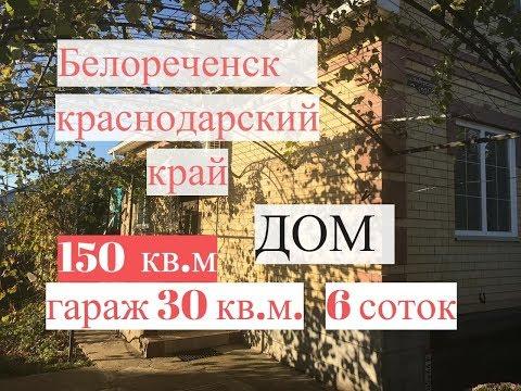 ДОМ С ГАРАЖОМ!! Белореченск краснодарский край/  150  кв.м. на участке 6 соток/Цена 4 млн. 750 т.р./