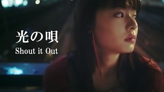 Shout it Out - 大人になれない