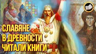 Древние славяне читали книги. Древняя Русь была грамотная