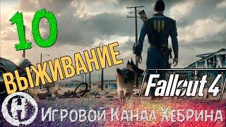 Fallout 4 - Выживание - Часть 10 Собака-напугака