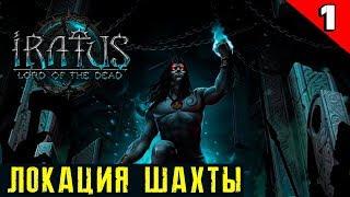 Iratus Lord of the Dead - русский Darkest Dungeon. Обзор и полное прохождение локации Шахты #1