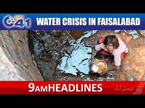 Water Crisis | 9am News Headlines | 29 Dec 2018 | City 41