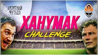 Ведущий программы Халатный футбол бросил вызов Пятову | ХанумакCHALLENGE