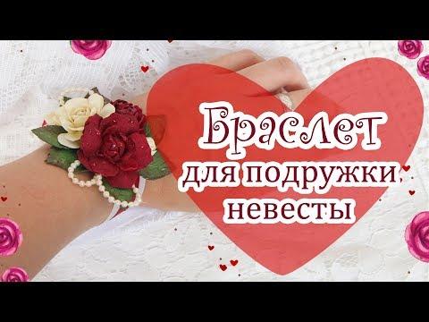 Браслет подружкам невесты