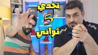 تحدي 5 ثواني بين جدو الشايب وعلي المرجاني / طلعت الفضايح هههه
