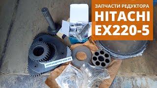 Hitachi EX220-5 запчасти редуктора и гидромотора хода(, 2017-06-14T04:07:56.000Z)