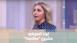 """لونا الصوفي - مشروع """"Touches"""""""