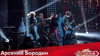 "Главная сцена - Арсений Бородин & Нюша ""Чудо"""