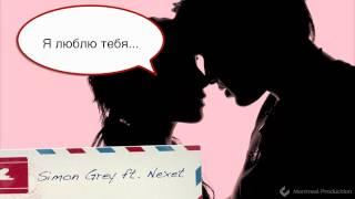 Simon Grey ft. Nexet - Я люблю тебя