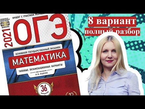 ОГЭ математика 2021 Ященко 8 ВАРИАНТ (1 и 2 часть)