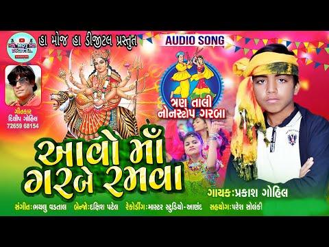 aavo-ma-garbe-ramva-|-new-garba-2019-|-prakash-gohil-|-dilip-gohil-|-dj-garba-2019