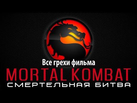 """Все грехи фильма """"Смертельная битва"""""""