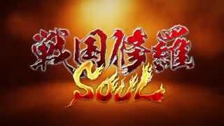 【完全版】戦国修羅SOUL 公式アニメーション ノーカットオリジナルバージョン