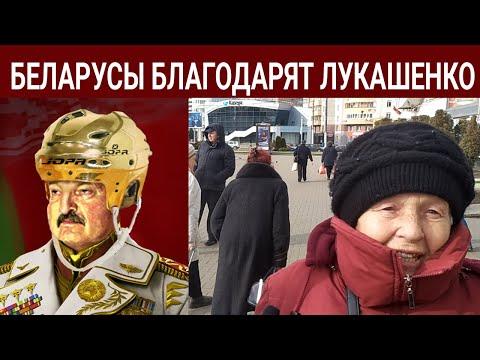Беларусы благодарят НИОП Лукашенко // #лукашенкоубывай