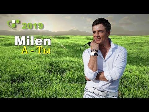 Milen - А - Ты