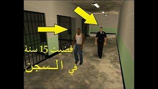 ماذا يحدث عندما تمسك الشرطة ب CJ؟  شيء لا نراه في gta san Andreas