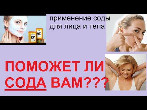 сода для лица и тела