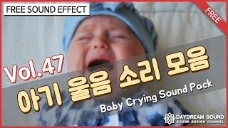 Vol.47 갓난 아기 애기 아이 울음 우는 소리 무료 효과음 모음 다운로드 (요청자료)