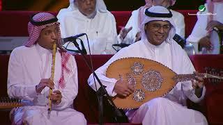 Mohammed Abdo  … 'abi minh alkhabar | محمد عبده … ابي منه الخبر - جلسات الرياض ٢٠١٩