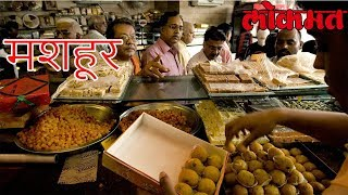 अनोखे नाम के कारण मशहूर है ये दुकान | Lokmat News Hindi