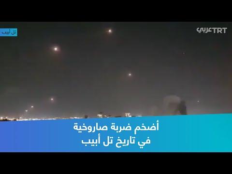 أضخم ضربة صاروخية في تاريخ تل أبيب