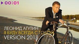 Леонид Агутин - Я буду всегда с тобой (Version 2018)