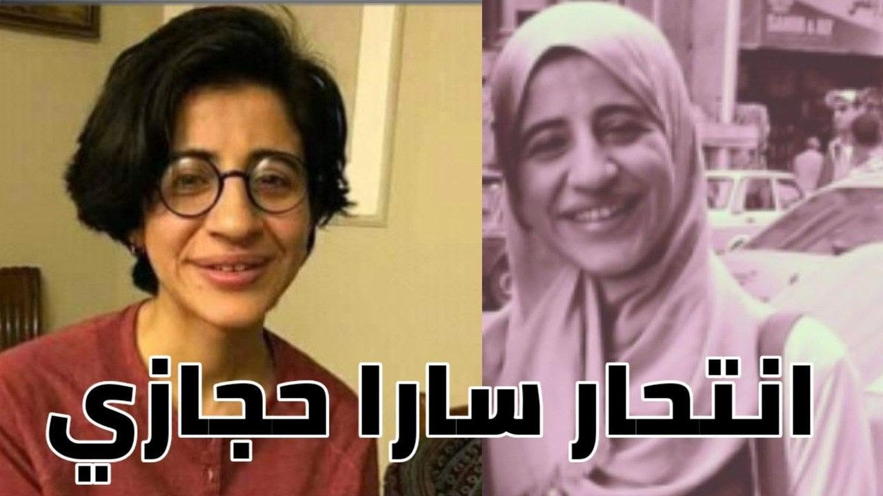 ماتت مسلمة!!!؟ سارا حجازي