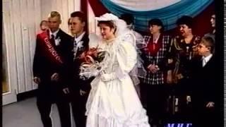 1998. Мегион . Свадьба воспитанников детского дома