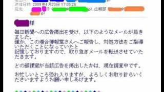 経緯 : 甲南大学へ毎日新聞への広告出稿について問い合わせメール→甲南...