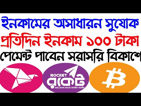 Earn 100 Taka Per Day Bkash Payment App।  Online Income Bangladesh 2019।  online income bd 2019।