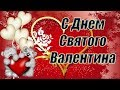 С днем СВЯТОГО ВАЛЕНТИНА Поздравительная открытка mp3