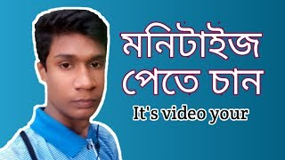 Monetize on for any youtube channel II How to get more monetizesion II Bangla tutorial