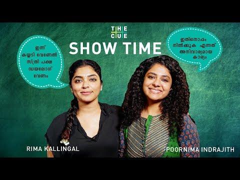വൈറസില് പ്രൊപ്പഗണ്ടയില്ല  | Rima Kallingal  and Poornima Indrajith  | Virus Movie