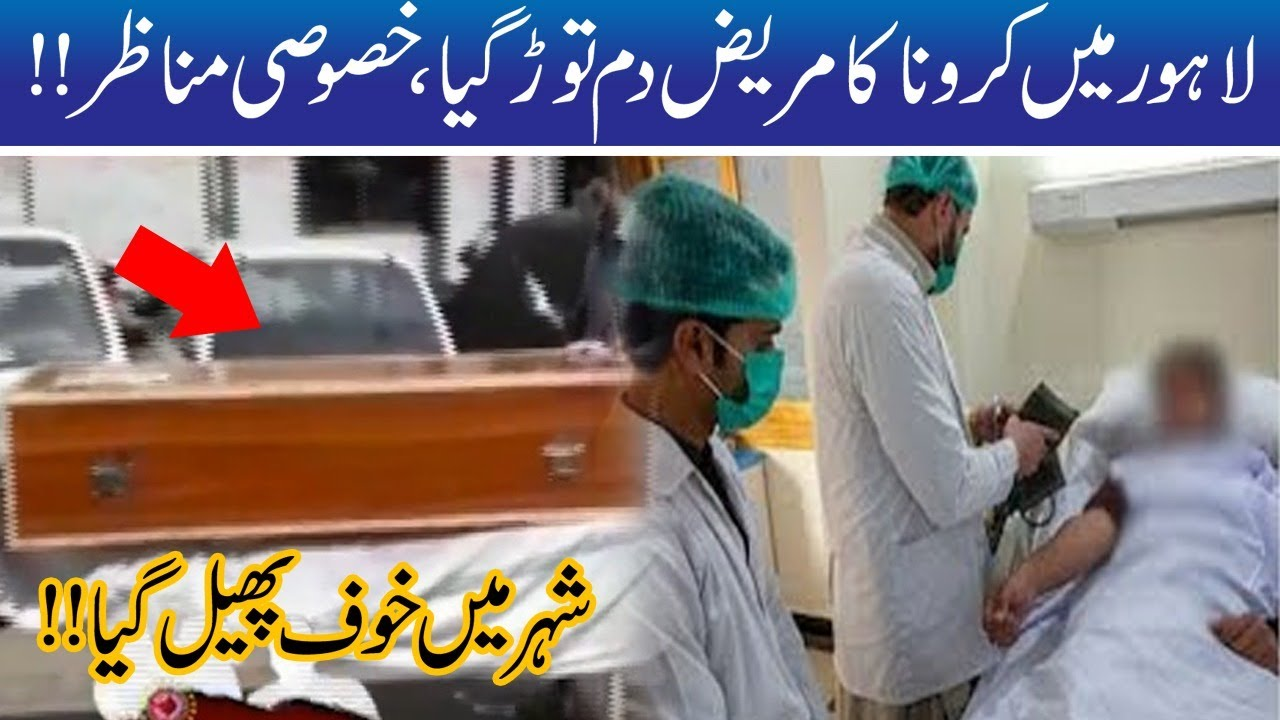WATCH!! Coronavirus Patient Died In Lahore