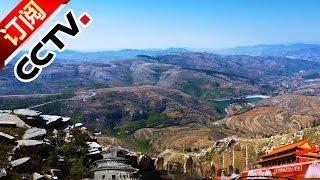 《地理中国》 20161201 悬崖上的村落   CCTV