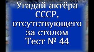 Тест 44. Угадай актера СССР, отсутствующего за столом