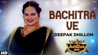 Deepak Dhillon Bachitra Ve | Aah Chak 2019 | New Punjabi Songs 2019 | Punjabi Bhangra Songs