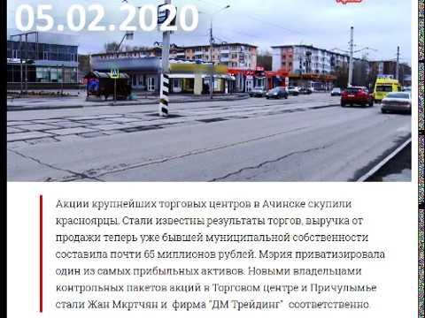 Кто продал ТОРГОВЫЙ ЦЕНТР в Ачинске.