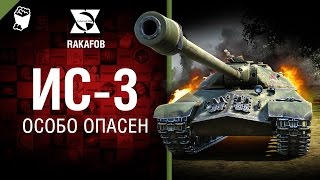 ИС-3 - Особо опасен №41 - от RAKAFOB [World of Tanks]