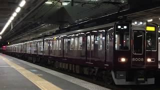 【阪急】阪急8000系C#8008×8R 西宮北口発車