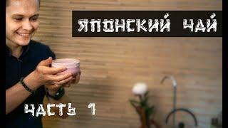 видео Зеленый чай пуэр и сенча: какой чай лучше