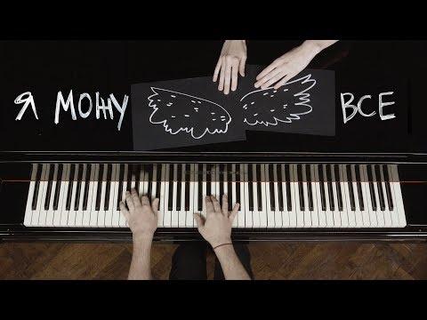 Pianoбой - Я можу все (8 ноября 2019)